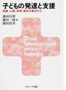 子どもの発達と支援 医療,心理,教育,福祉の観点から