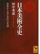 日本美術全史 世界から見た名作の系譜 (講談社学術文庫)(講談社学術文庫)