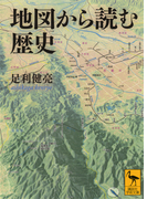地図から読む歴史 (講談社学術文庫)(講談社学術文庫)