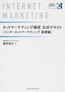ネットマーケティング検定公式テキスト インターネットマーケティング基礎編