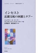 ジョナサン・ターナー感情の社会学 4 インセスト 近親交配の回避とタブー
