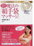 脂肪を燃やす魔法の「絹手袋マッサージ」 (講談社の実用BOOK)