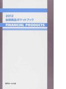 金融商品ポケットブック 2012