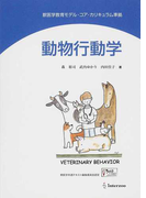 動物行動学