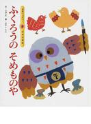 ふくろうのそめものや 第2版 (元気いっぱい!日本の昔話)