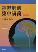 神経解剖集中講義 第2版