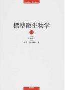 標準微生物学 第11版 (Standard Textbook)
