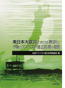 東日本大震災における教訓と今後のアスベスト適正処理の提言