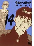 今日から俺は!! 14 (小学館文庫)(小学館文庫)