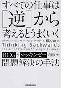 すべての仕事は〈逆〉から考えるとうまくいく BCG&マッキンゼーで磨いた問題解決の手法