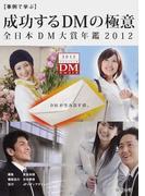 成功するDMの極意 事例で学ぶ 全日本DM大賞年鑑 2012