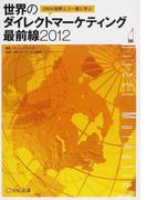 DMA国際エコー賞に学ぶ世界のダイレクトマーケティング最前線 2012