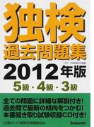 独検過去問題集5級・4級・3級 2011年度実施分掲載 2012年版