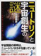 ニュートリノと宇宙創生の謎 ニュートリノは本当に光より速いのか? (じっぴコンパクト新書)(じっぴコンパクト新書)