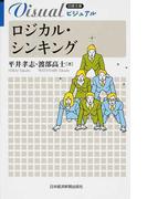 ビジュアルロジカル・シンキング (日経文庫)(日経文庫)