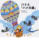 ハトと「ハトの巣」 (算数絵本-考え方の練習帳)