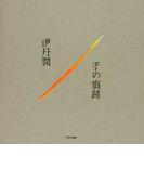 伊丹潤/手の痕跡