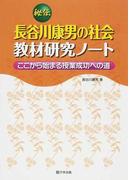 秘伝長谷川康男の社会教材研究ノート (ここから始まる授業成功への道)