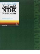 Android NDKプログラミングガイド C/C++でAndroid開発
