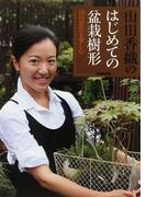 山田香織のはじめての盆栽樹形 10の景色を楽しむ