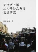 アラビア語エルサレム方言文法研究