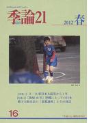季論21 第16号(2012年春) 〈特集1〉3・11東日本大震災から1年 〈特集2〉「復帰40年」沖縄にとっての日本
