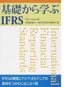 基礎から学ぶIFRS IFRS適用上のポイントとアジア・オセアニアの動向
