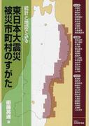 統計と地図でみる東日本大震災被災市町村のすがた