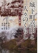 城下町高田と人々のくらし 開府四〇〇年の軌跡