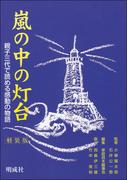 嵐の中の灯台 親子三代で読める感動の物語 軽装版