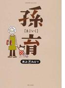孫育 (SUKUPARA SELECTION)