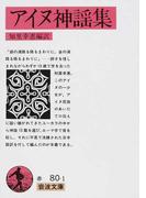 アイヌ神謡集 (岩波文庫)(岩波文庫)