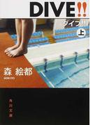 ダイブ!! 上 (角川文庫)