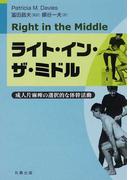 ライト・イン・ザ・ミドル 成人片麻痺の選択的な体幹活動