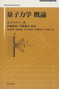 量子力学概論 (SPRINGER UNIVERSITY TEXTBOOKS)