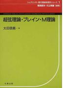 超弦理論・ブレイン・M理論 (シュプリンガー現代理論物理学シリーズ)