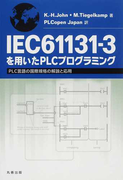 IEC61131−3を用いたPLCプログラミング PLC言語の国際規格の解説と応用