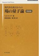 現代的な視点からの場の量子論 発展編 (SPRINGER UNIVERSITY TEXTBOOKS)