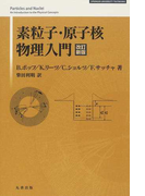 素粒子・原子核物理入門 改訂新版 (SPRINGER UNIVERSITY TEXTBOOKS)