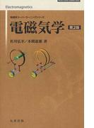 電磁気学 第2版 (物理学スーパーラーニングシリーズ)