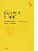 ExcelでR自由自在