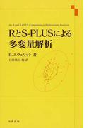RとS−PLUSによる多変量解析