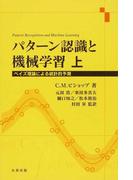 パターン認識と機械学習 ベイズ理論による統計的予測 上