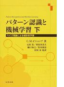 パターン認識と機械学習 ベイズ理論による統計的予測 下