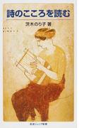 詩のこころを読む 改版 (岩波ジュニア新書)(岩波ジュニア新書)