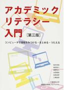 アカデミックリテラシー入門 コンピュータで情報をみつける・まとめる・つたえる 第3版