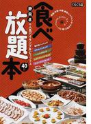 食べ放題本 静岡県の人気バイキング&ビュッフェ40軒 (ぐるぐる文庫)