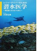 レジャーダイバーのための潜水医学 減圧症にならないために