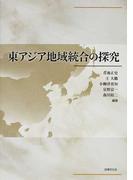 東アジア地域統合の探究