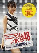 ミニマムAKB48前田敦子 2